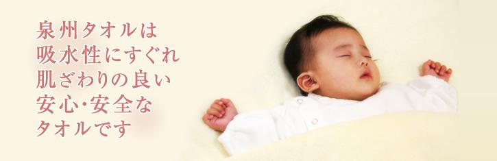 泉州タオルは、吸水性にすぐれ、肌ざわりの良い、安心・安全なタオルです