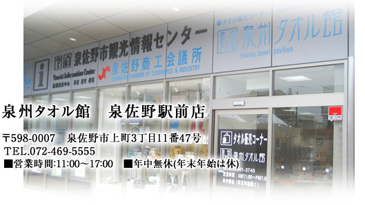泉州タオル館 泉佐野駅前店