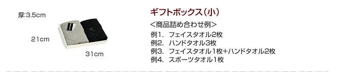 ギフトボックス(小)